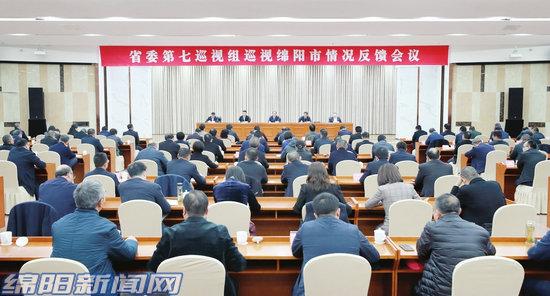 中共四川省委第七巡视组向绵阳市反馈巡视情况